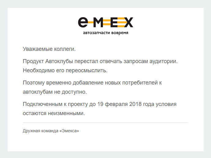 emex.png