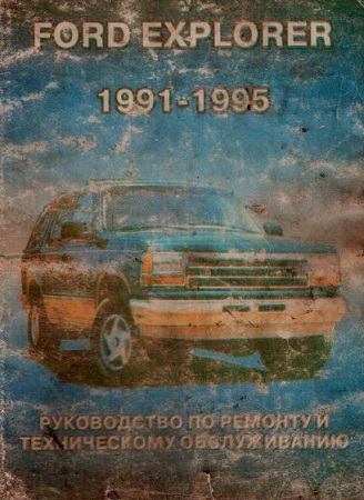 FORD_EXPLORER_1991-1995_PDF_1996_RUS_Gr.jpg
