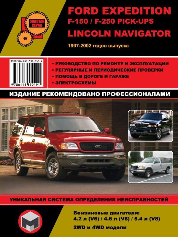 книга по ремонту lincoln.jpg