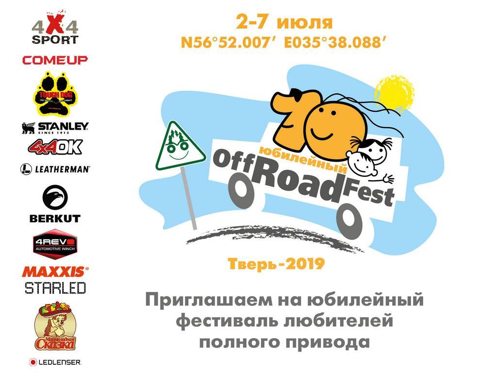 Offroadfest-2019.jpg