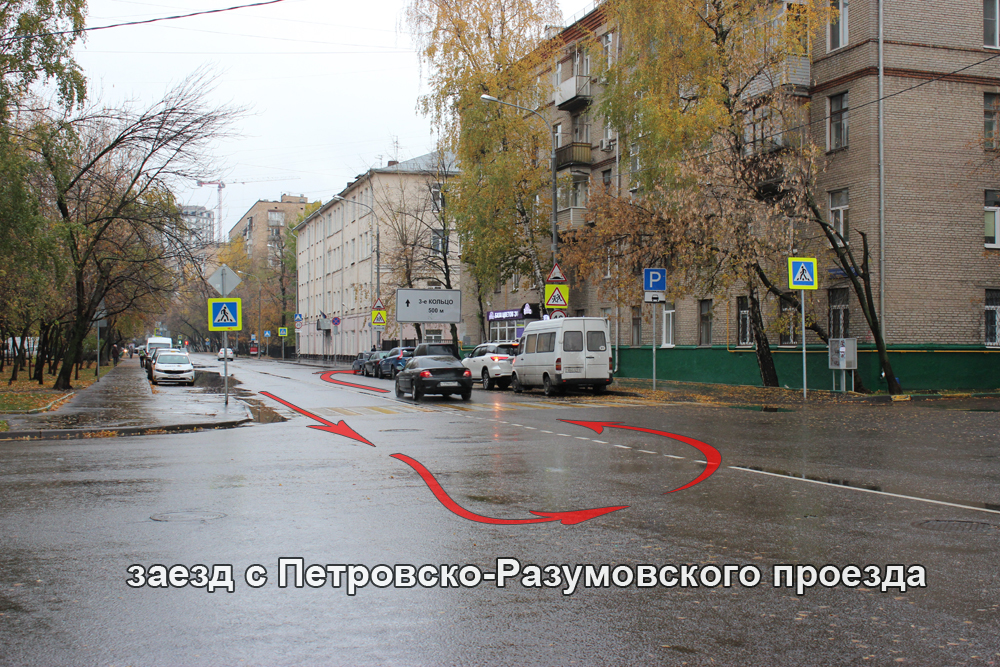 Заезд с Петровско-разумовского.jpg