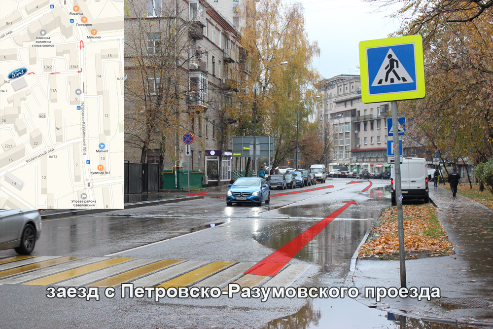 Заезд с Петровско-Разумовского от перехода (с картой).jpg