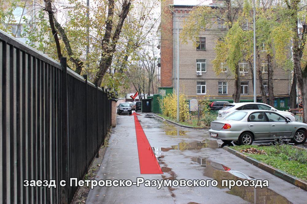 Заезд с Петровско-Разумовского (во дворы).jpg