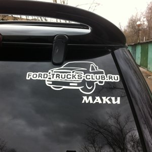 Ford-Trucks-Club от Маки